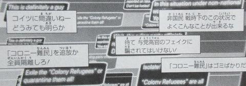 機動戦士ガンダムNT 5巻 感想 79