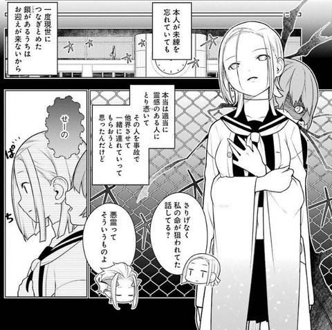 EAR'S GIFT みみかき先生 1巻 感想 ネタバレ 06