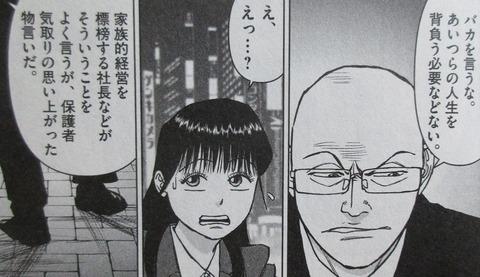 らーめん再遊記 2巻 感想 00