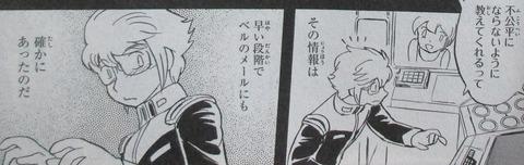 クロスボーンガンダムDUST 12巻 感想 77