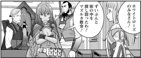 二の打ち要らずの神滅聖女 2巻 感想 03