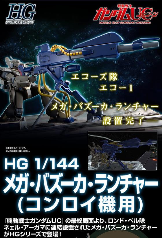 20190523_hg_mega_bazooka_launcher_02