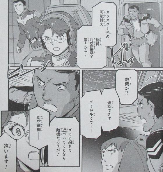 機動戦士ムーンガンダム 5巻 感想 00041