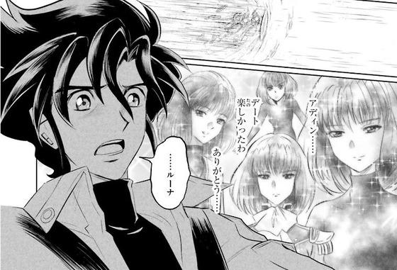 ガンダムW G-UNIT オペレーション・ガリアレスト 1巻 感想 12