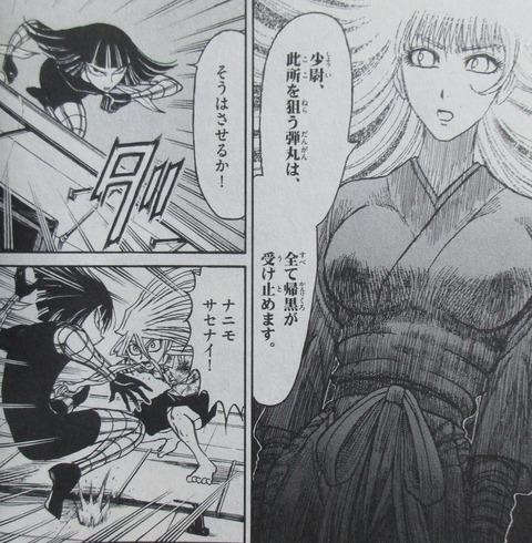双亡亭壊すべし 23巻 感想 ネタバレ 13