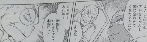 クロスボーン・ガンダム DUST 13巻 最終回 感想 ネタバレ 45