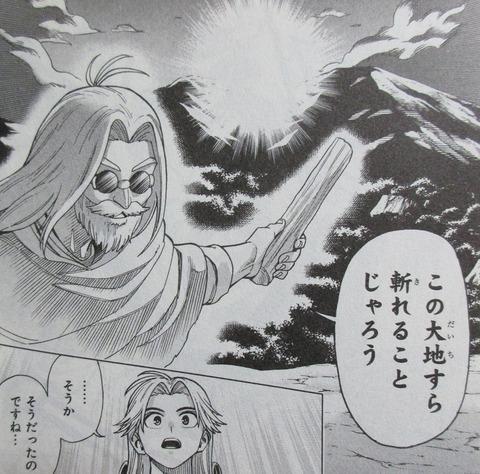 ダイの大冒険 勇者アバンと獄炎の魔王 1巻 感想 58