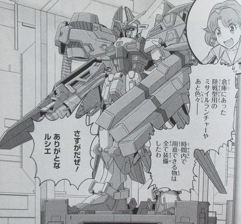 ガンダムW G-UNIT オペレーション・ガリアレスト 3巻 感想 52