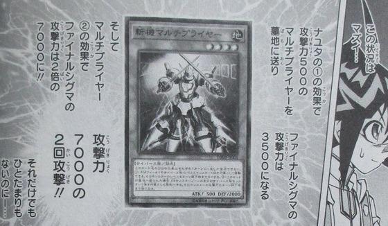 遊戯王OCGストラクチャーズ 1巻 感想 00041