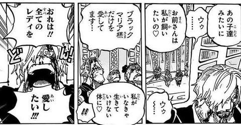 ONE PIECE 100巻 感想 05