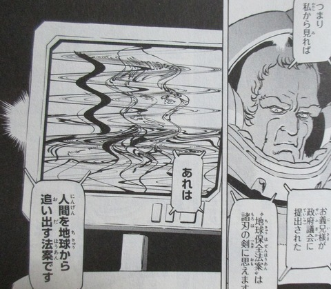 機動戦士ガンダムF91 プリクエル 2巻 感想 ネタバレ 26