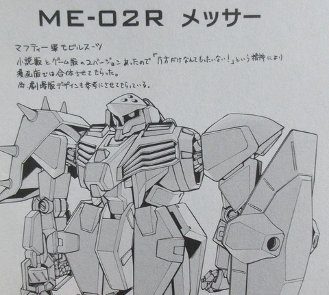 機動戦士ガンダム 閃光のハサウェイ 1巻 感想 ネタバレ 83