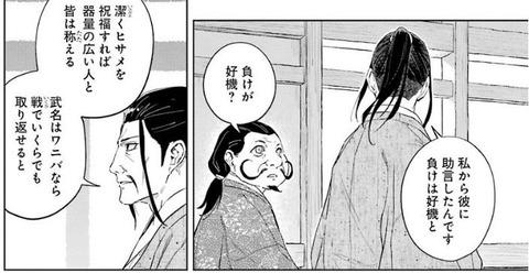 ヒノワが征く! 5巻 感想 04