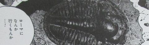 プリニウス 11巻 感想 05