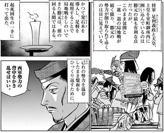 新九郎、奔る! 4巻 感想 00022