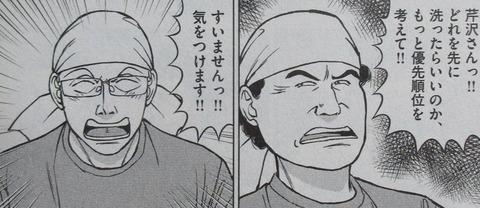 らーめん再遊記 2巻 感想 02