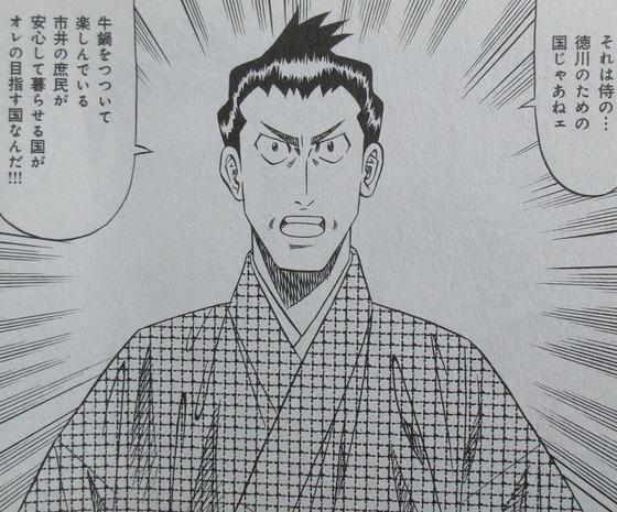 ミスター味っ子 幕末編 4巻 最終回 感想 00053