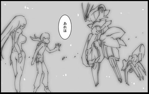 A.O.Z Re-Boot ガンダム・インレ 5巻 感想 00119