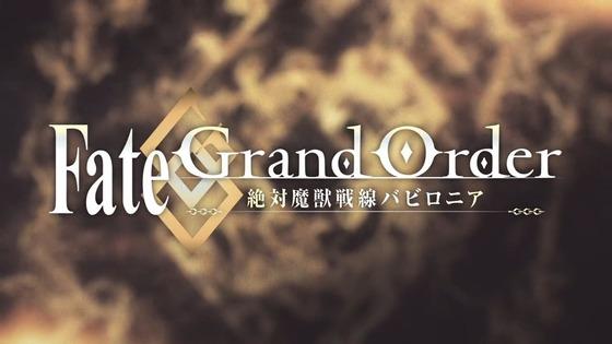 FGO 絶対魔獣戦線バビロニア 第12話 感想 00034