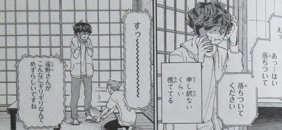 ヨシノズイカラ 3巻 最終回 感想 00047