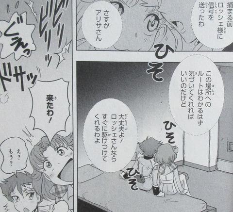 ガンダムW G-UNIT オペレーション・ガリアレスト 3巻 感想 13