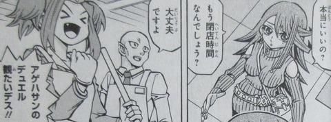 遊戯王OCGストラクチャーズ 2巻 感想 048