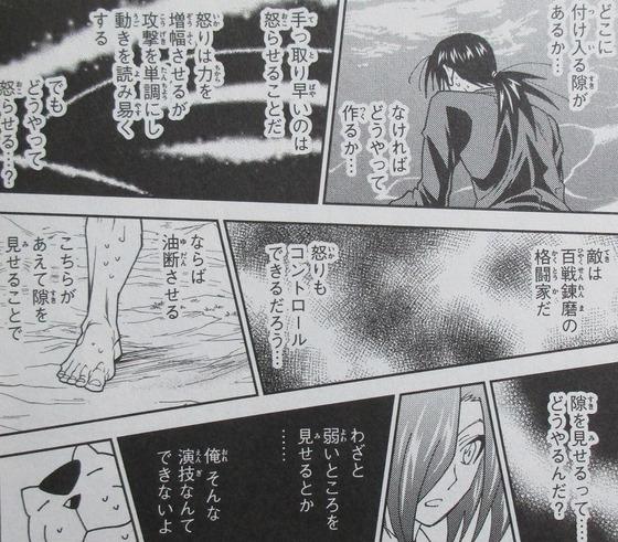 マテリアル・パズル 神無き世界の魔法使い 5巻 感想 00042