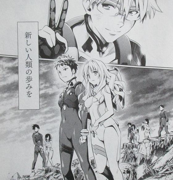 ダーリン・イン・ザ・フランキス 8巻 最終回 感想 00078