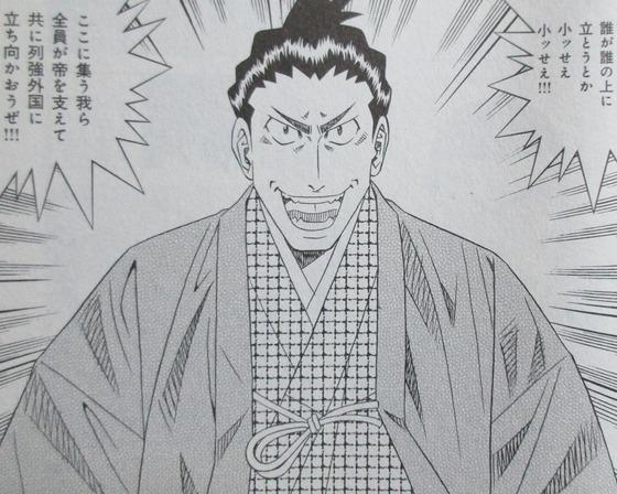 ミスター味っ子 幕末編 4巻 最終回 感想 00074