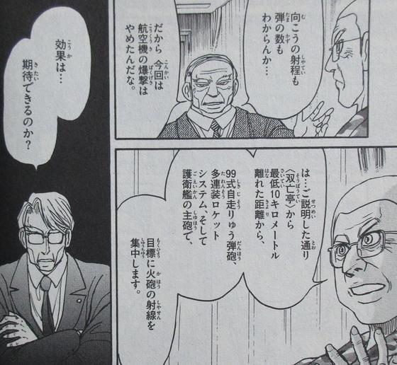 双亡亭壊すべし 17巻 感想 00041