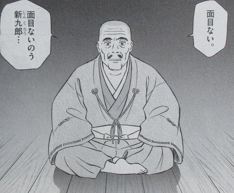 新九郎、奔る! 5巻 感想 49