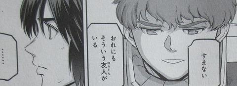 機動戦士ムーンガンダム 7巻 感想 ネタバレ