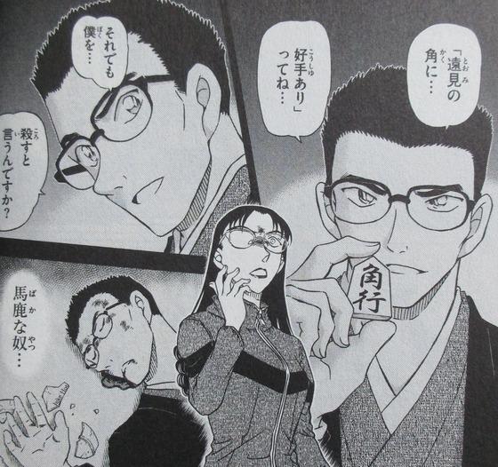 名探偵コナン 97巻 感想 00038