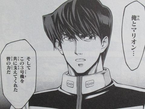 ザ・ブルー・ディスティニー 9巻 感想 61