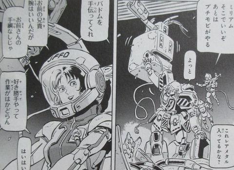 機動戦士ガンダムF91 プリクエル 2巻 感想 ネタバレ 50
