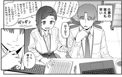 月曜日のたわわ 1巻 感想 ネタバレ 10