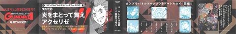 ガンダムビルドダイバーリゼ 3巻 最終回 感想