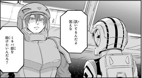 機動戦士ムーンガンダム 6巻 感想 04