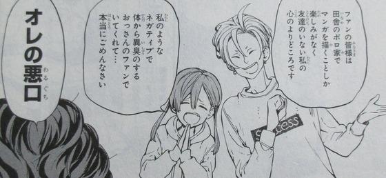 ヨシノズイカラ 3巻 最終回 感想 00057
