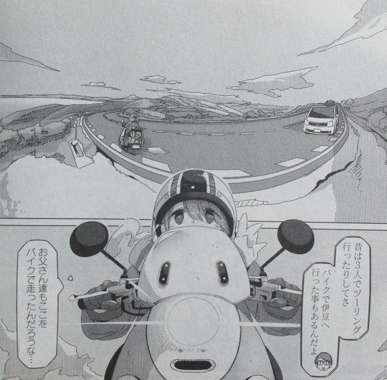 ゆるキャン 9巻 感想 00053