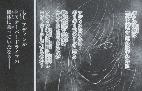 ガンダムW G-UNIT オペレーション・ガリアレスト 4巻 感想 12