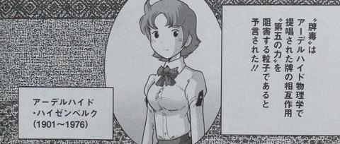 ムダヅモ無き改革 プリンセスオブジパング 8巻 感想 00023