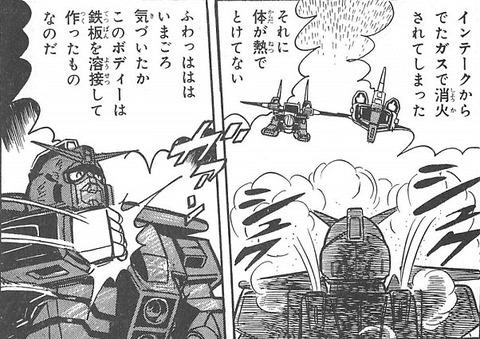 金属製サイコ・ガンダム 00027