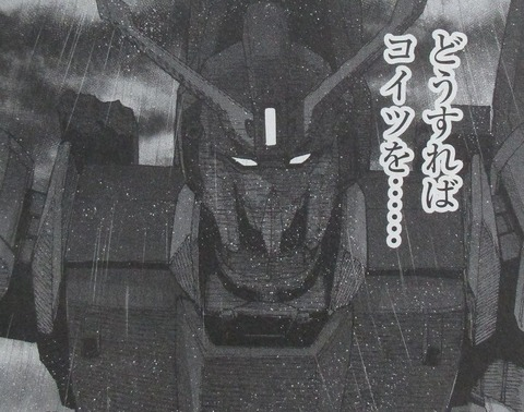 機動戦士ガンダムNT 5巻 感想 54
