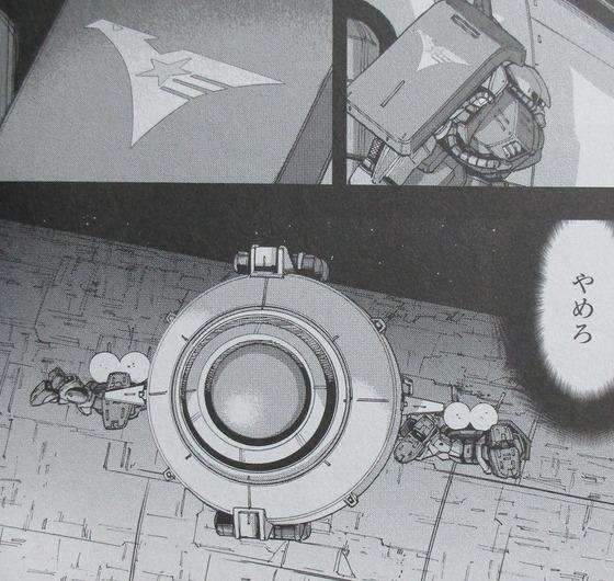 機動戦士ガンダムNT 3巻 感想 00061