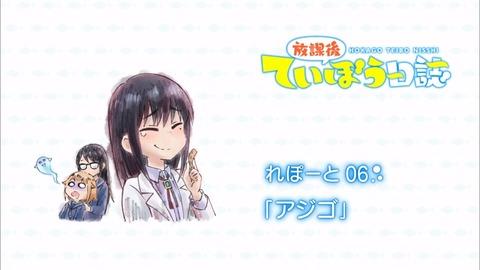 放課後ていぼう日誌 第6話 感想 00460