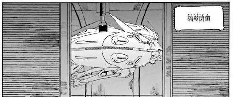 ガンダム 新ジオンの再興 レムナント・ワン 1巻 感想 01