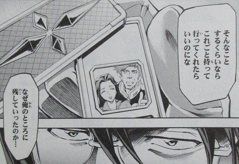 ザ・ブルー・ディスティニー 9巻 感想 48