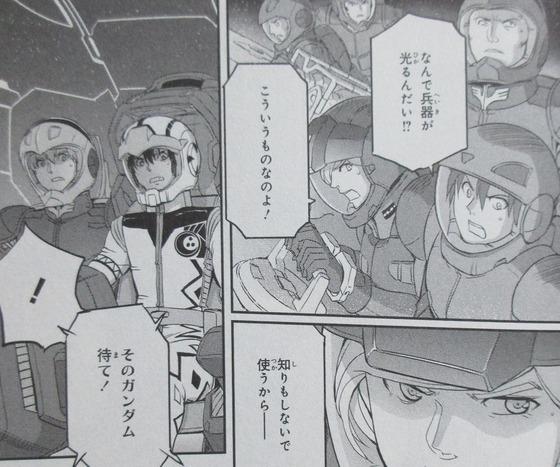 機動戦士ムーンガンダム 5巻 感想 00048