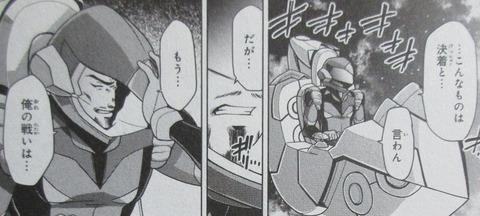 機動戦士ガンダムF90FF 4巻 感想 ネタバレ 52